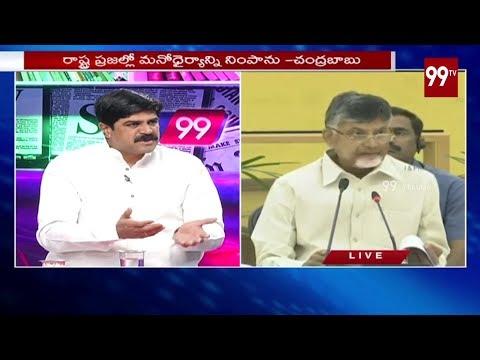 Debate on: Chandrababu White Papers (Swetha Patralu) | Addepalli Sridhar, K.Srinivas | 99TV Telugu