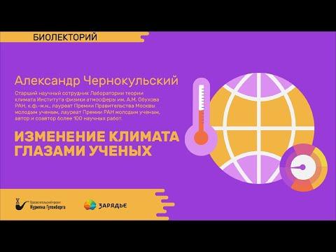 Биолекторий   Изменение климата глазами ученых – Александр Чернокульский