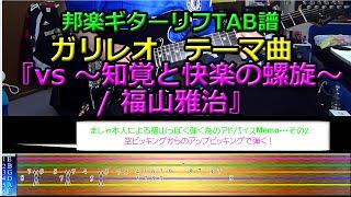 TVドラマ ガリレオ テーマ曲『vs ~知覚と快楽の螺旋~ / 福山雅治 』の...