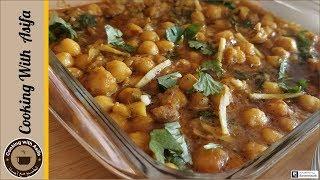 Chikar cholay,Lahori chikar cholay - chickpeas - Lahori cholay recipe-