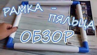 Вышивка / Рамка - пяльца ОБЗОР / Аналог q-snap (ку-снапов)