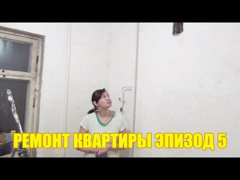 Ремонт однокомнатной Квартиры своими руками Эпизод 5 Влог