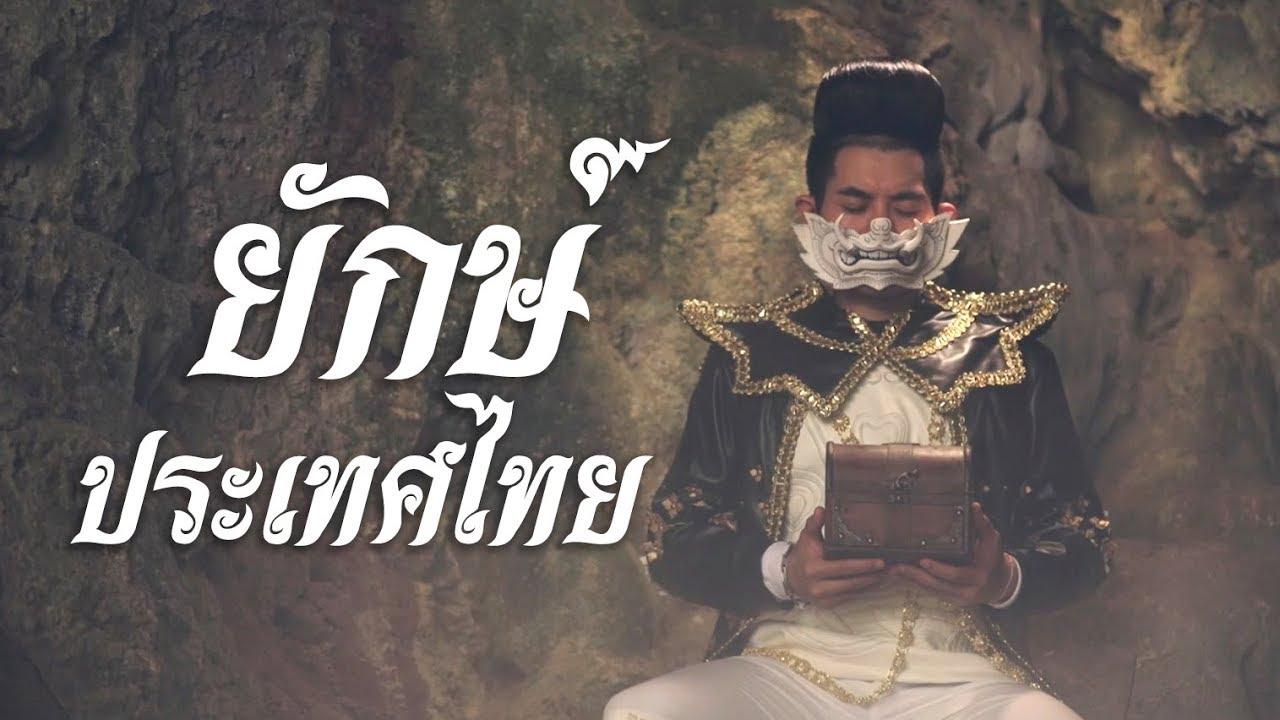 ยักษ์ประเทศไทย - เก่ง ธชย (TACHAYA) [Official Music Video]
