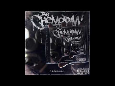 The Chemodan Clan   'Абсурд и аллегория' Весь Альбом 2015