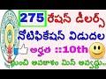 Andrapradesh Ration Dealer 275 Jobs||ANDRAPRADESH JOBS||Employment news by sathish edutech