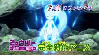 Pokémon Best Wishes Season 2 Episode 50 + Mewtwo, Prologue to Awakening) Preview