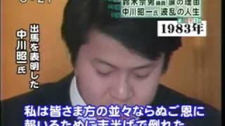 091005とく*ダネ-中川昭一氏と鈴木宗男 鈴木宗男 検索動画 9
