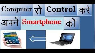 APNE PHONE KO COMPUTER SE CONTROL KARE/   sikho computer and Tech