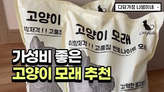 [다묘가정] - 가성비 좋은 고양이 모래추천 (feat…