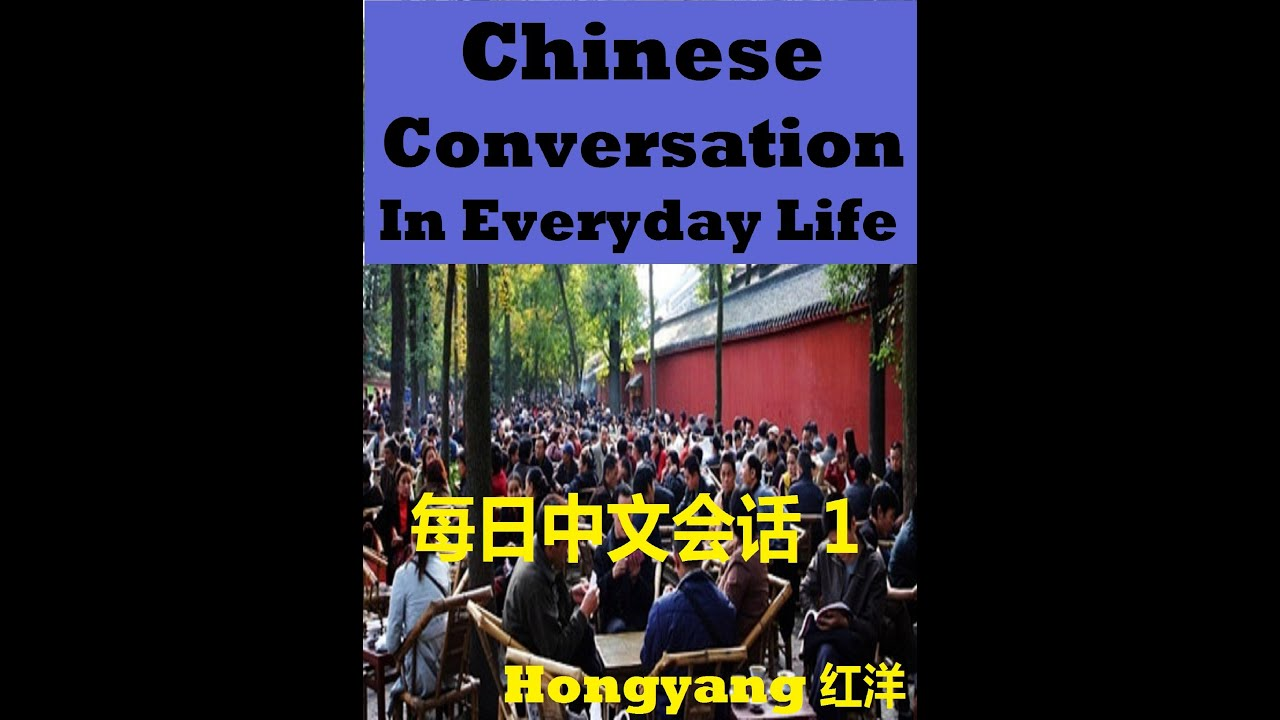 Youtube Everyday Makeup: Chinese Conversation In Everyday Life (1)