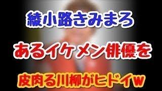 中高年のアイドル 綾小路きみまろ「おしゃれ」(1/3) 中高年のアイドル ...