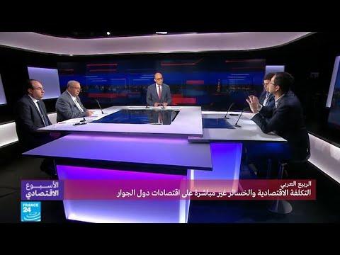الربيع العربي.. التكلفة الاقتصادية والخسائر غير مباشرة على اقتصاديات دول الجوار  - 19:23-2018 / 2 / 23