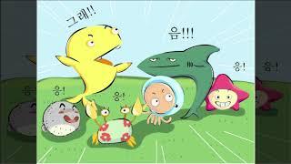 노란 고래 라두와 친구들 고래밥 PC게임 5탄 플레이 …