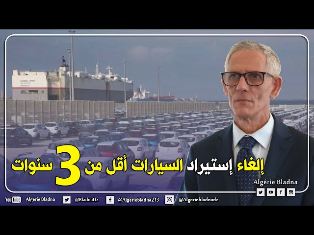 وزير الصناعة فرحات آيت علي يعلن عن تجميد إستيراد السيارات أقل من ثلاث سنوات