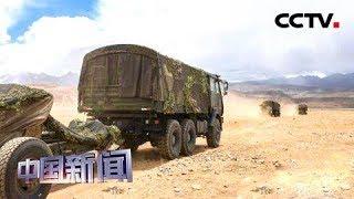"""[中国新闻] """"火力-2019·康西瓦""""跨区实弹战术演习   CCTV中文国际"""