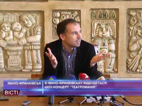 ВІвано Франківську відбудеться шоу-концерт «Театроманія»