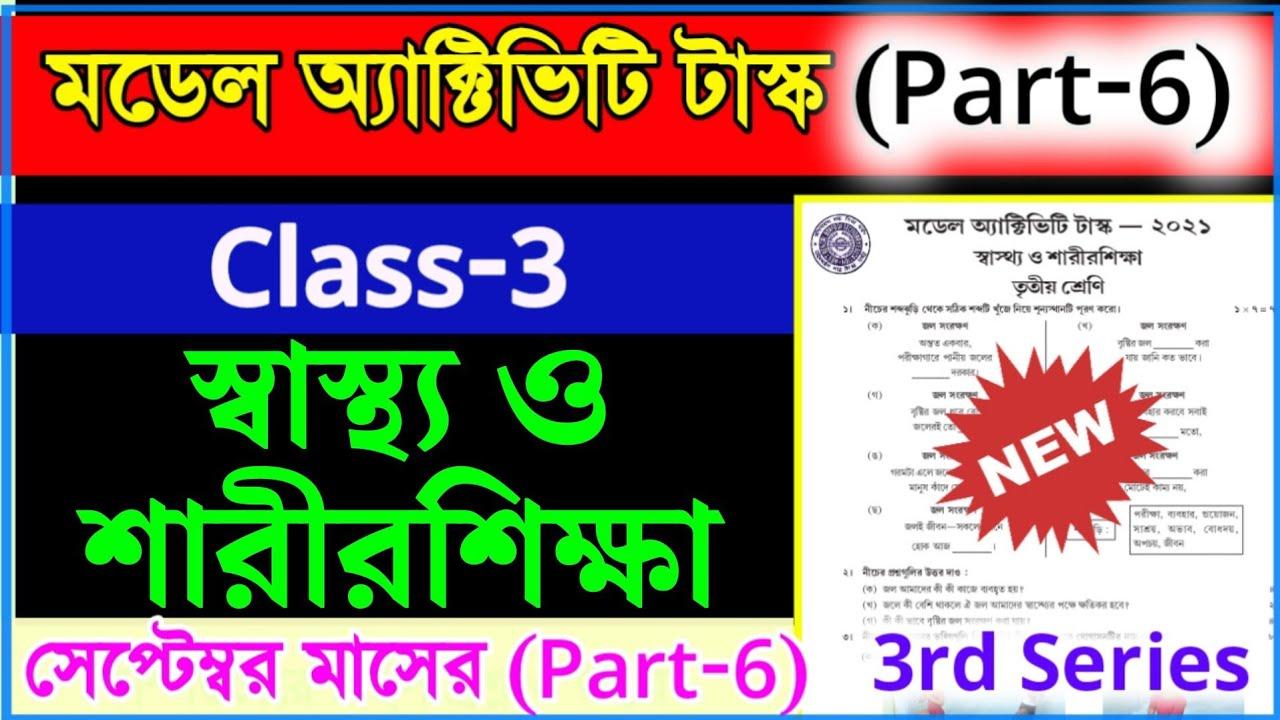 Download Class 3 Model Activity Task Health and Physical Education Part 6 September | স্বাস্থ্য ও শারীরশিক্ষা