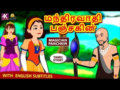 மந்திரவாதி பஞ்சகின் - Magician Panchkin | Bedtime Stories | Fairy Tales in Tamil | Tamil Stories