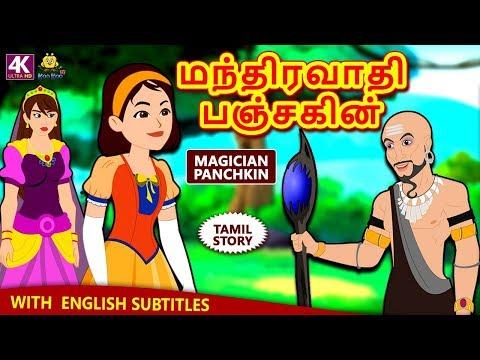 மந்திரவாதி பஞ்சகின் - Magician Panchkin | Bedtime Stories | Fairy Tales in Tamil | Tamil Stories