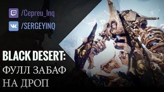 Black Desert: Фулл забаф на дроп