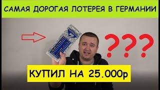 САМАЯ ДОРОГАЯ ЛОТЕРЕЯ В ГЕРМАНИИ КУПИЛ НА 25.000р