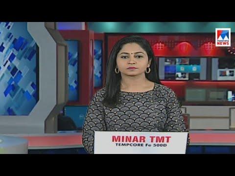 പ്രഭാത വാർത്ത   8 A M News   News Anchor - Veena Prasad   December 10, 2017