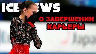 Алина ЗАГИТОВА высказалась о ЗАВЕРШЕНИИ КАРЬЕРЫ Сотникова в БОЛЬНИЦЕ Косторная спортсменка года