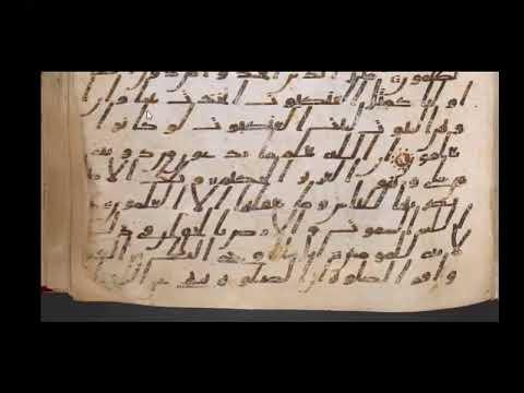 Surah Al Ankabut - 8th century Quran (subtitles/sous-titres) - سورة العنكبوت تعود الى القرن الثامن