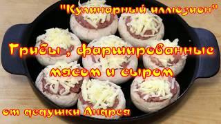 Вкусный рецепт !!! Шампиньоны в духовке фаршированные мясом и сыром !