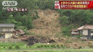記録的な豪雨は大量の土砂や濁流となり、街をのみ込みました。土砂崩れ...