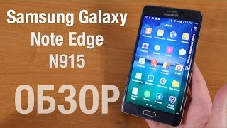 Samsung Galaxy Note Edge Обзор