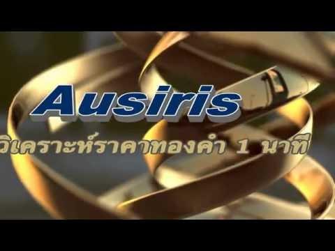 ราคาทองคำวันนี้ วิเคราะห์ 1 นาที โดย Ausiris 12Jul2016