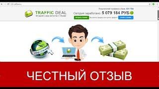 Traffic Lines Отзывы | Продажа трафика за 30 000 рублей в день