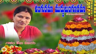 UNGURAMA MUDDUTUNGURAMA | BATHUKAMMA SONG 2020 | TELU VIJAYA SONGS | Telangana Folk Songs