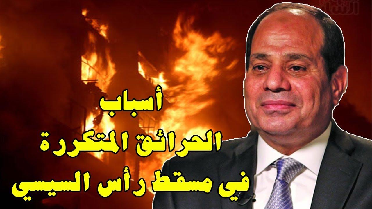 f684ee852 سر الحرائق المتكررة في مسقط رأس السيسي - YouTube