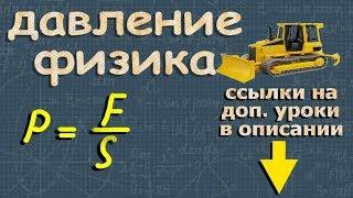 физика ДАВЛЕНИЕ 7 класс Перышкин