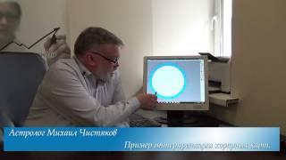 Видеоурок №13. Пример интерпретации хорарных карт