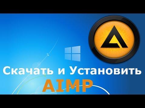 Где и как скачать и как установить AIMP