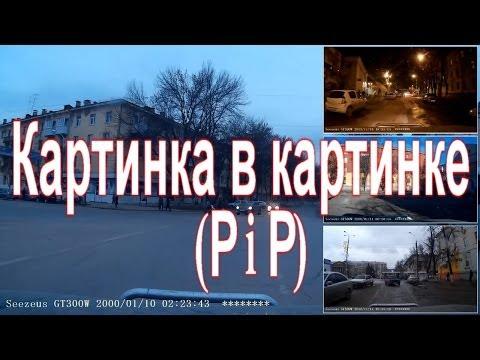 Как сделать картинку в картинке (PiP)? Видео монтаж в программе Pinnacle Studio 16