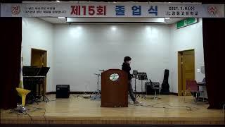 강동고등학교 졸업식 실험방송