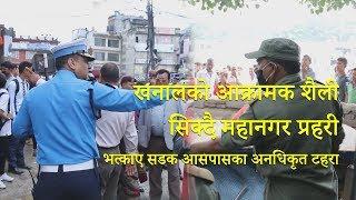 सर्वेन्द्र खनाल सडकमा ओर्लिएपछि महानगर प्रहरी पनि आक्रामक..... Sarbendra Khanal