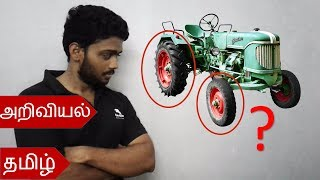 WHY TRACTOR HAS BIGGER REAR WHEELS | TAMIL SCIENCE | ELA VAALA