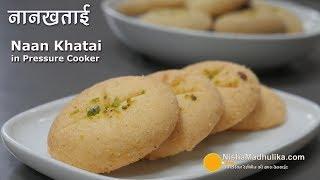 Nankhatai in pressure cooker | नानखताई कुकर में बनायें । Nan Khatai on Gas