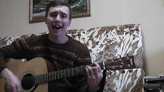 Arslan Не влюбляйся Кавер под гитару