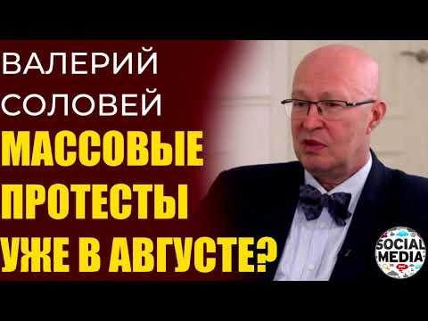 Валерий Соловей - Скоро вся страна поднимется вслед за Хабаровском