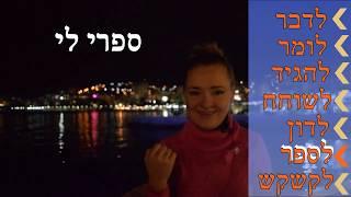 ГЛАГОЛЫ ИВРИТА НА ПАЛЬЦАХ: Глаголы РЕЧИ на иврите