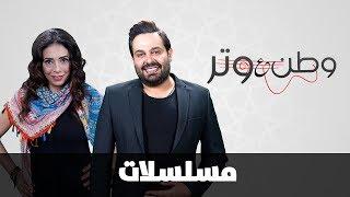 وطن ع وتر 2017 - الحلقة الثالثة 3 - مسلسلات