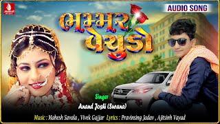 Bhammar Vechudo Anand Joshi New Song Prvinsinh Jadav New Song Ajitsinh Vayad New Lagan Song