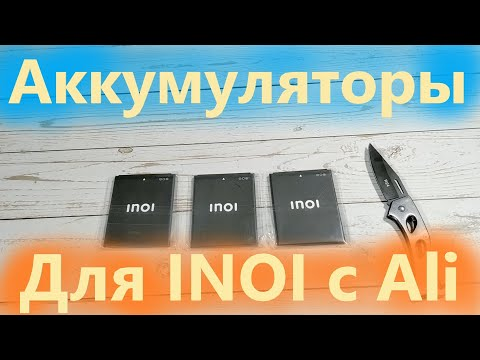 Ура! Ура! Пришли аккумуляторы для INOI 2 и 3 с Али!