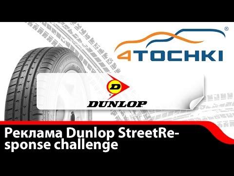 Реклама Dunlop StreetResponse challenge
